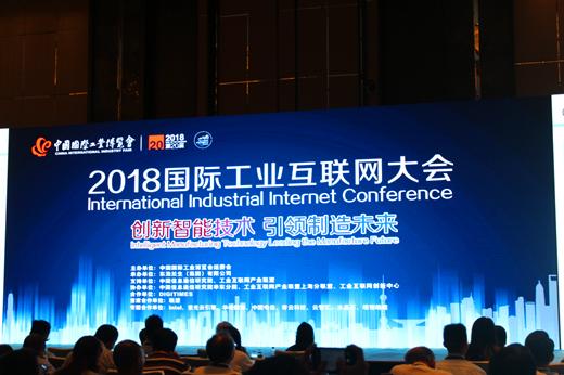 2018国际工业互联网大会在沪顺利举办