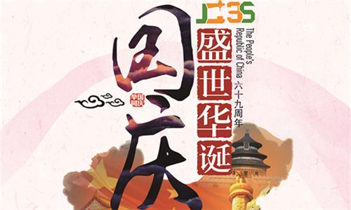 金秋十月,国庆佳节▄■▄!香港六合彩特码资料祝祖国母亲节日快乐!