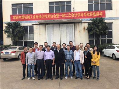 中國機械工業標準化技術協會一屆二次會議在泰州召開