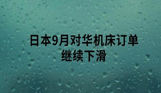 日本9月对华机床订单继续下滑