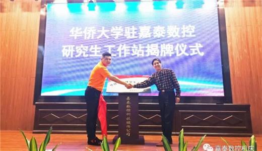 嘉泰數控與華僑大學共建研究生工作站揭牌暨研究生實踐導師聘任儀式隆重舉行