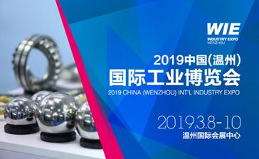 2019中国(温州)国际工业博览会(WIE2019温州工博会)