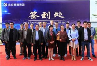 上海模具协会组织会员单位参加2018宁波精工五轴设备开放日活动