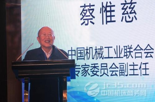 蔡惟慈作《当前机械工业运行形势》报告