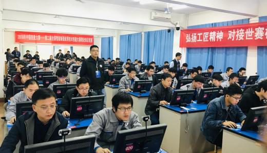 第二届全国智能制造应用技术技能大赛圆满落幕