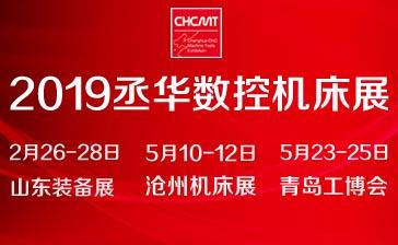 2019第22届丞华济南国际数控机床展览会