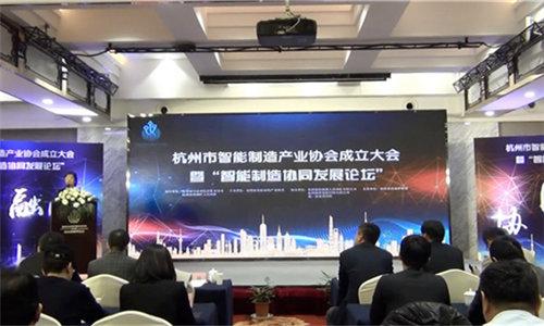 杭州市智能制造产业协会正式成立