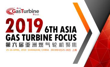 (GTF2019)第六届中国燃气轮机决策者聚焦