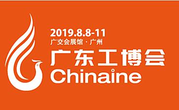 (广东工博会)2019广东国际工业博览会、粤港澳先进制造业博览会