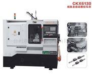 CKX6130-线轨全自动数控机床