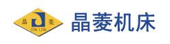 安徽晶菱机床制造有限公司