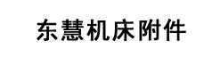 盐山县东慧机床附件制造厂