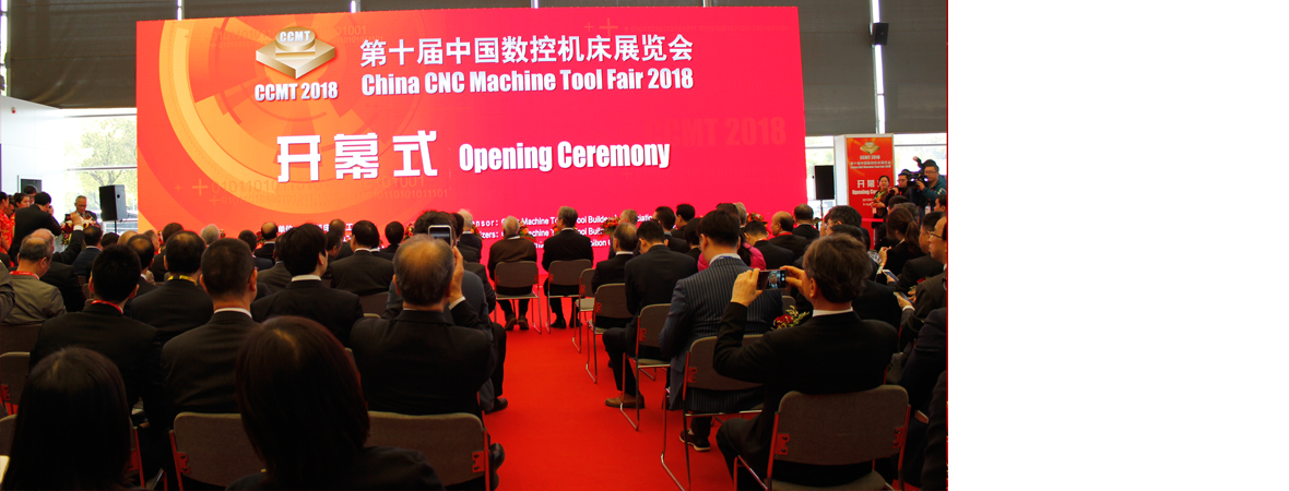 第十届中国数控机床展览会(CCMT2018▄■▓)在上海隆重开幕