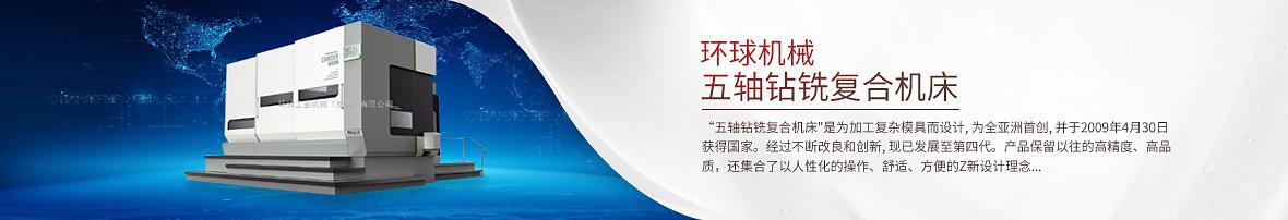 环球工业机械(东莞)有限乐虎游戏官网
