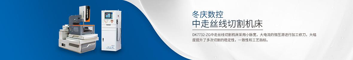 江苏冬庆数控机床有限公司