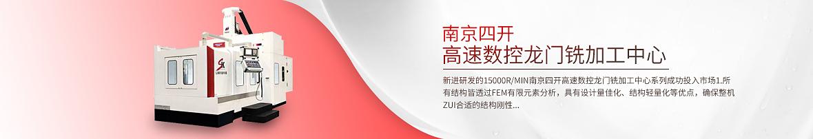 南京高传四开数控装备制造有限公司