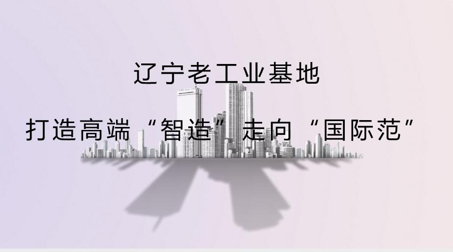 """辽宁老工业基地打造高端""""智造""""走向""""国际范"""""""