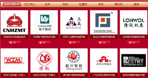 """""""中国好机床""""网络评选的邀请函您收到了吗?"""