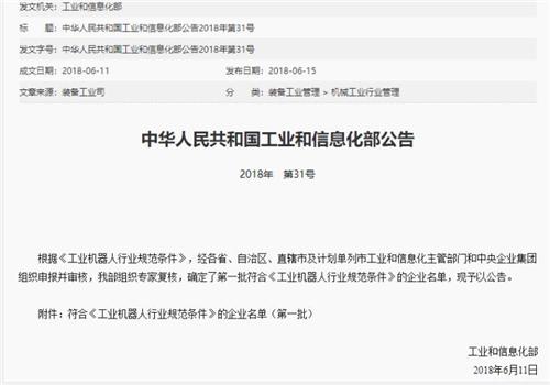 广州数控入选全国首批15家《工业机器人行业规范条件》企业