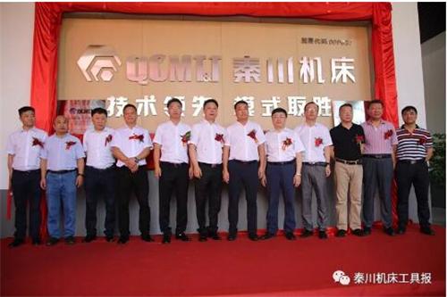 秦川集团区域战略营销布局再升级 浙江秦川机床工具有限公司隆重开业