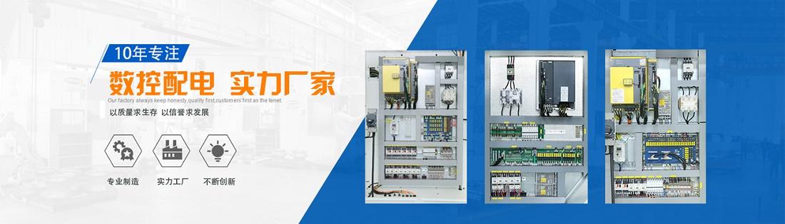 上海哲宏数控机床电气柜制作工艺