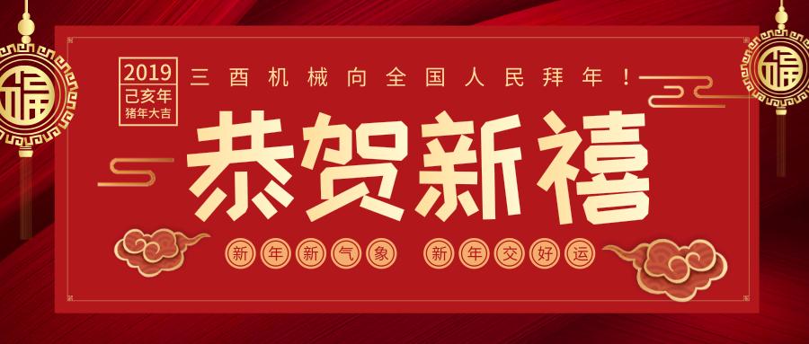 慈溪市三酉机械厂祝全国人民新年快乐